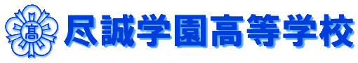 尽誠学園高等学校WebSite